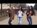 Девушки танцуют, мальчики с ума сходят! Милашки такие!