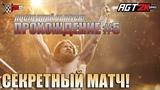 AGT - WWE 2K19 ПРОХОЖДЕНИЕ 2K SHOWCASE -The Return Of Daniel Bryan (НА РУССКОМ!) #5 (БОНУСНЫЙ МАТЧ)