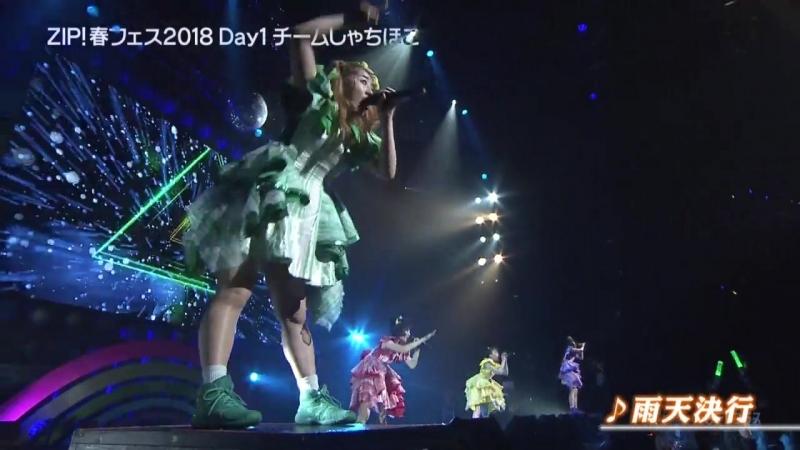 Team Syachihoko - ZIP Haru Fes 20180327 (Nittele Plus 20180511)