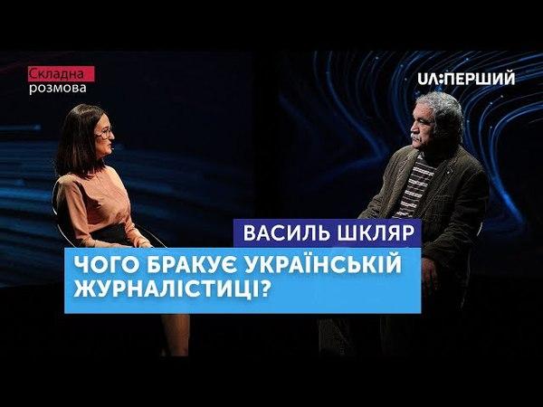 Складна розмова Василь Шкляр