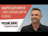 Андрей Дороничев, руководитель направления виртуальной реальности Google. Часть 1 — «Русские норм!»