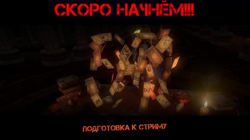История странника 4 ► Hand Of Fate 2 ► Rus
