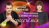 Екатерина Семёнова и Дмитрий Прянов - Пересечёмся (Live , 2018)