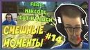 СМЕШНЫЕ МОМЕНТЫ С БУЛКИНЫМ 14 feat. NikcoolJD, Cut`n`Laugh