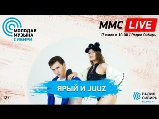 ММС-LIVE - ЯРЫЙ И JUUZ
