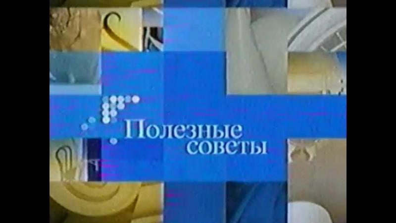 Заставка программы Доброе утро в рубрике Полезные советы (Первый канал, 2004-2008)