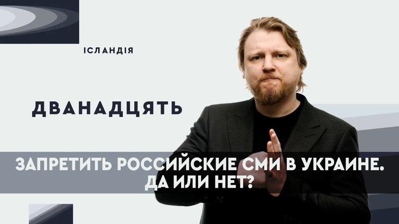 Запретить российским журналистам и СМИ работать в Украине? Да/Нет | ДВЕНАДЦАТЬ