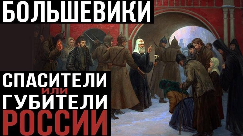 День ТВ Православие Апокалипсис 1917-го мифы и реальность