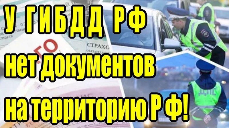 Штраф за отсутствие полиса ОСАГО на территории СССР Часть 2 25 05 2018