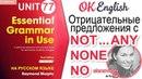 Unit 77 Отрицательные предложения с NO, NONE, | OK English Elementary