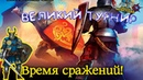 Рыцари битва героев ►ДонатVSДонат Великий турнир