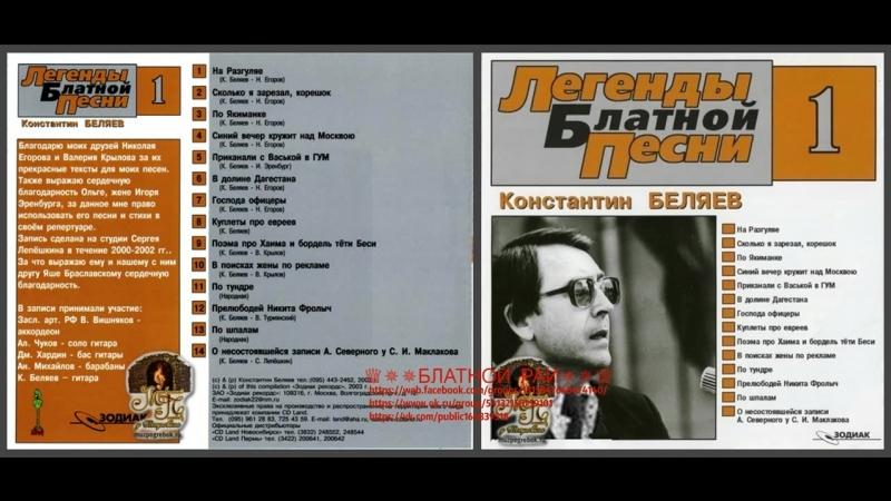 Константин Беляев «Легенды Блатной Песни 1» 2003