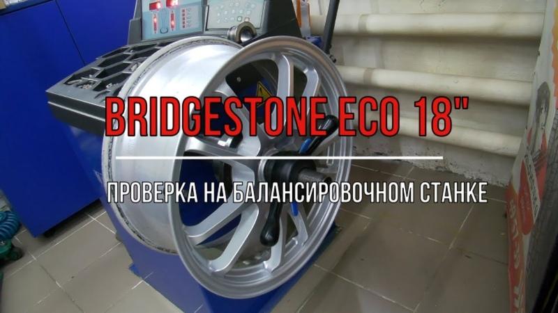 Проверка на балансировочном станке дисков Bridgestone ECO