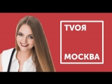 ПРЯМАЯ ТРАНСЛЯЦИЯ TVОЯ МОСКВА //Яна Малинцева и Иван Распопов