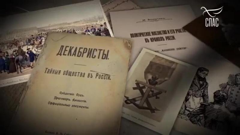 ДЕКАБРИСТЫ. Заговор обречённых. Фильм Аркадия Мамонтова, 2018