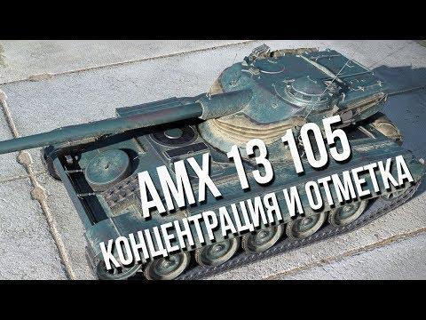 AMX 13 105 Концентрация и Разгиб