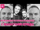 Муж Нюши устроил разборку с фанатами Егора Крида