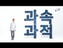 안전한TV 180910 Safety Ambassadors @ EXO's CBX x SNSD's Yoona