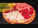 Пицца МЯСНАЯ - ассорти для гурманов