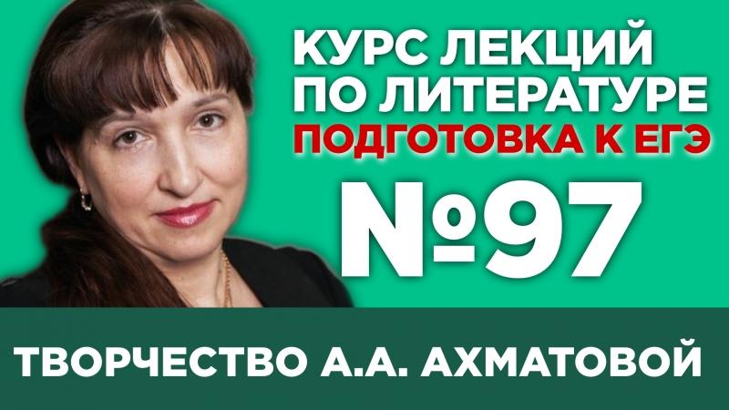 А.А. Ахматова (анализ тестовой части) | Лекция №97