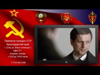 Гражданин СССР, Воинская присяга СССР и Ответственость (Возрожденный СССР Сегодня).mp4