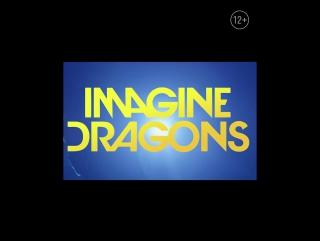 IMAGINE DRAGONS  29 августа 2018