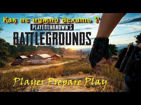 Как не нужно делать PlayerUnknown's Battlegrounds