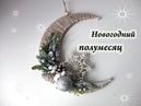 Новогодний декор полумесяц мастер класс/новогодний декор на дверь своими руками