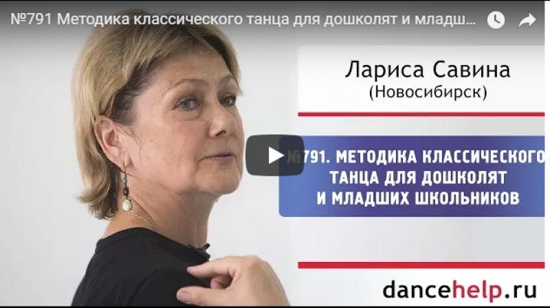 №791 Методика классического танца для дошколят и младших школьников. Лариса Савина, Новосибирск