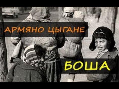 Армяно - цыгане Боша