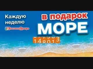 Победитель 6 недели (22-28.10.18) акции Море в подарок
