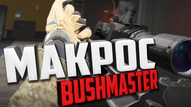 Макрос на BUSHMASTER BA50. Фастзум квик выстрел, автоматически.