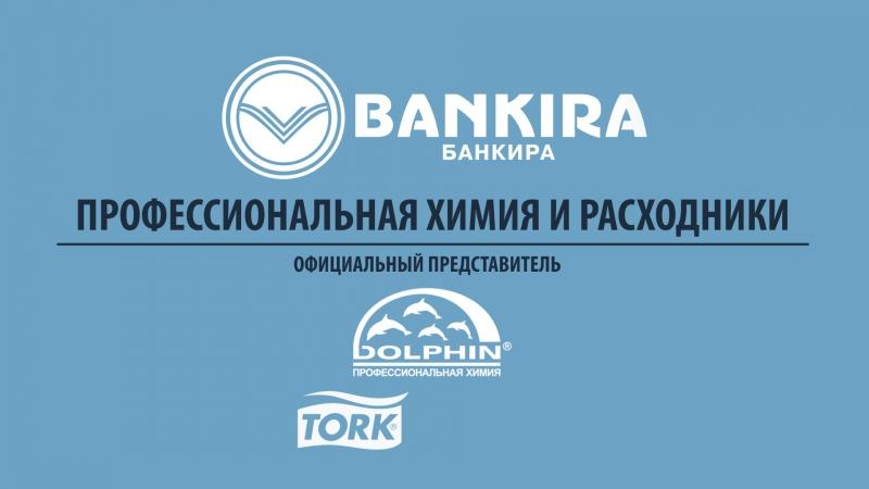 компания Банкира и магазин завхоз-кмв