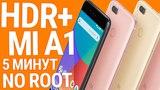 HDR+ на Xiaomi Mi A1 - Без Рута, с возможностю обновления!!!