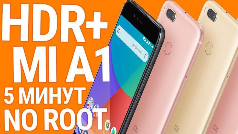 HDR на Xiaomi Mi A1 - Без Рута, с возможностю обновления