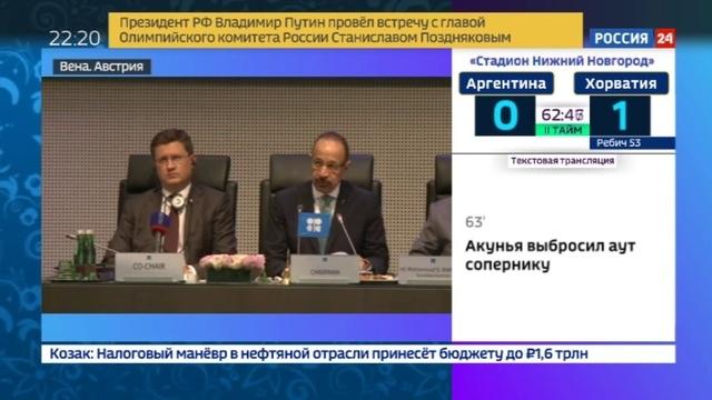 Новости на Россия 24 • ОПЕК ищет компромисс в вопросе увеличения добычи нефти