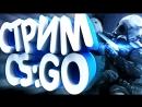 ИГРАЕМ ММ С ПОДПИСЧИКАМИ В CS:GO | Counter-Strike: Global Offensive