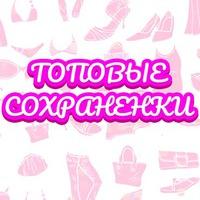 Логотип топовые сохранёнки