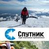 КСП Спутник | походы, восхождения, сплавы