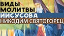 Виды Молитвы ИИСУСОВА Краткая Умная и Внутренняя Никодим Святогорец Невидимая брань