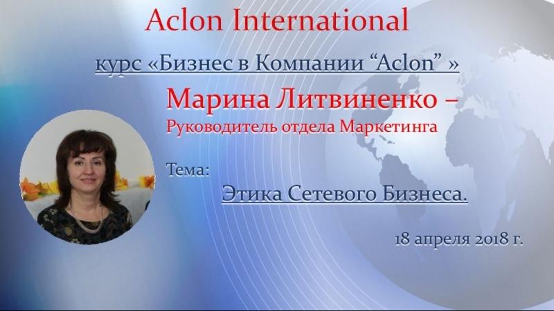 М Литвиненко Этика Сетевого Бизнеса Закон Взаимоотношений 18 04 2018