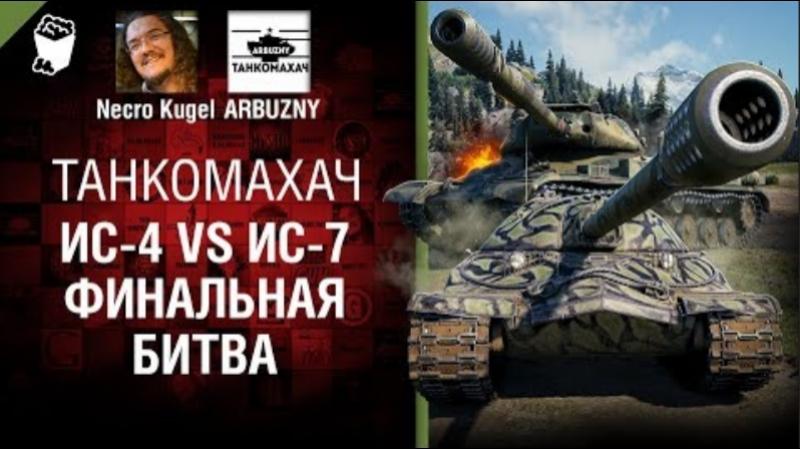 ИС-4 vs ИС-7- Финальная битва - Танкомахач №84 - от ARBUZNY и Necro Kugel [World of Tanks]