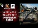 ИС-4 vs ИС-7- Финальная битва - Танкомахач №84 - от ARBUZNY и Necro Kugel World of Tanks