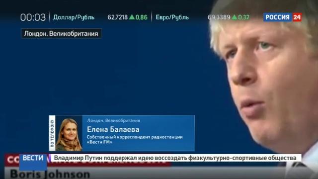 Новости на Россия 24 • Захаровой стыдно за Джонсона, призвавшего пикетировать посольство РФ