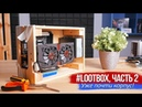 Проект Lootbox, часть 2. Уже почти корпус!