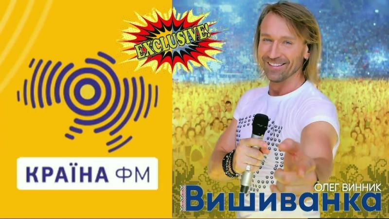 радио Країна ФМ Вишиванка
