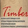 """СОДО """"Тимберлэнд"""" – создадим мебель вместе!"""