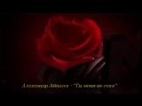 Александр Айвазов - Ты меня не гони, за собой позови......