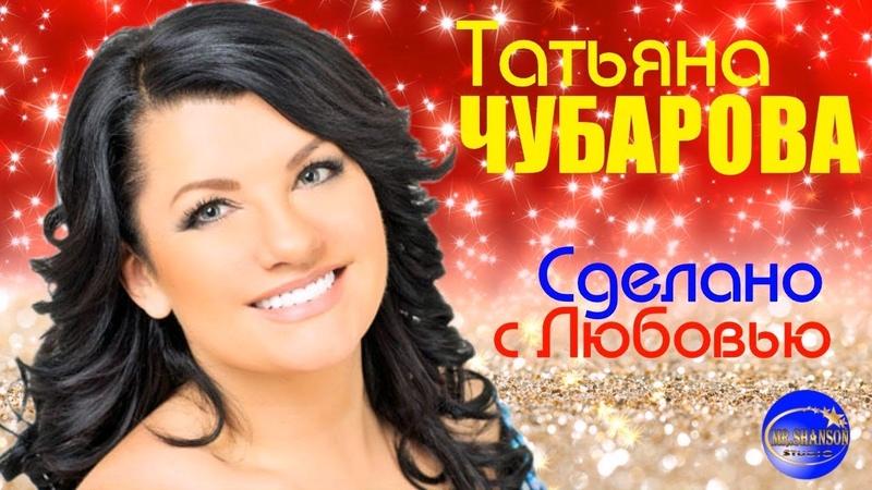 Татьяна Чубарова - Сделано С Любовью!