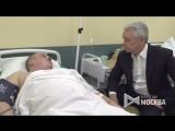 Сергей Собянин в больнице у пострадавшего сотрудника МЧС